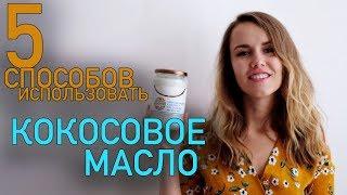 видео Кокосовое масло от целлюлита