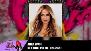 Άννα Βίσση | Playmen - Δεν Είναι Ψέμα (Audio)