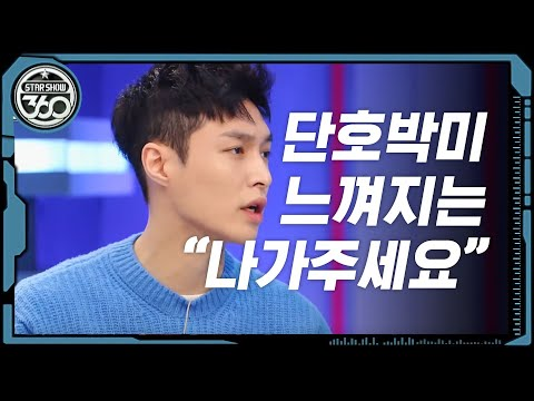 Star Show 360 EP.01 'EXO' - Lay says GET OUT!!