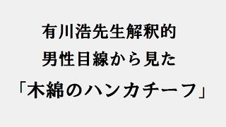 有川浩先生解釈的「木綿のハンカチーフ」
