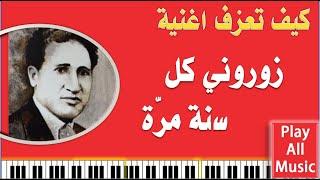 545- تعليم عزف اغنية زوروني كل سنة مرّه