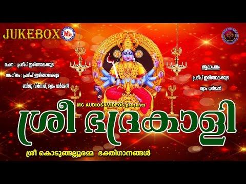 ശ്രീ ഭദ്രകാളി | SREE BHADRAKALI | Kodungallooramma Devotional Songs Malayalam