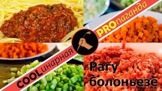 Спагетти болоньезе, важные секреты! Думаете что знаете какое мясо взять для фарша? Ошибаетесь!