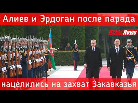 Последние новости Нагорный Карабах война 2020: Азербайджан и Армения сегодня экспансия Эрдоган Алиев
