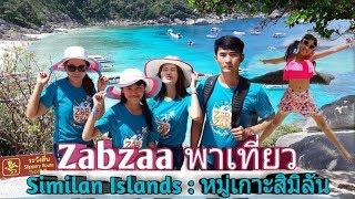 เที่ยวทะเล 2018 | EP.3 [เกาะสิมิลัน : Similan Islands]