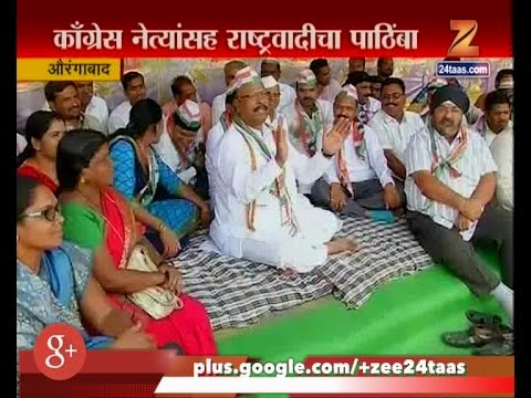 Aurangabad | Congress MLA | Abdul Sattar | On Agitation For Waiver Of Farmers Loans Maharashtra