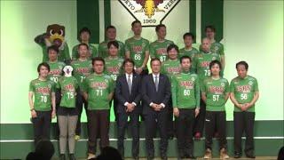 【VERDY TV/2018シーズン『VERS 新体制発表会見』を行いました!】 thumbnail