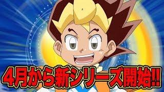 【デュエル・マスターズPV】新たな敵、陰謀!!そして4月から新シリーズスタート!!