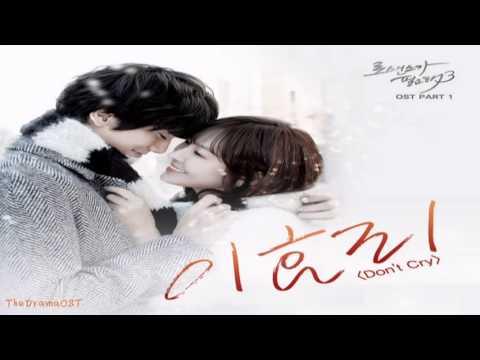 Lee Hyori - Don't Cry (I Need Romance 3 OST Part.1)