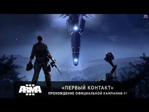 ArmA 3 | Первый контакт | Прохождение кампании DLC Contact #1