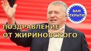 Поздравление-прикол от Жириновского с Днем рождения