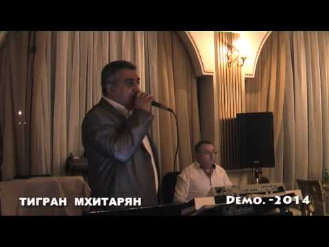 Тигран Мхитарян и Гарик Шамян - Sharan