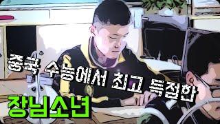 [감동][동기부여]중국 수능에서 최고 득점한 장님소년