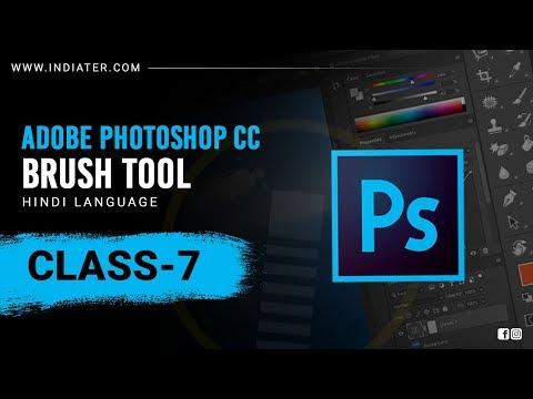 Brush Tool-Adobe Photoshop Tutorial For Beginner in Hindi #indiater - Class 7 thumbnail