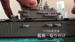 1/700米海軍:エセックス空母を組み立てる。其の二