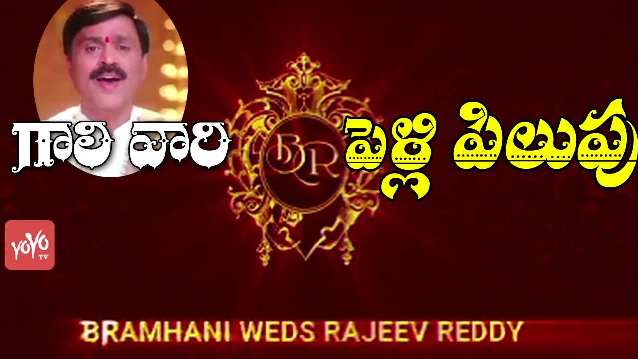 Gali Janardhan Reddy Daughter Brahmani Wedding Invitation Video ...