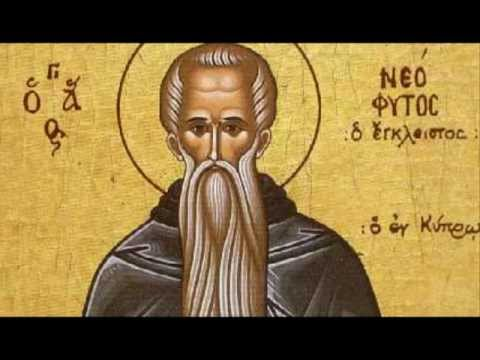 Όσιος Νεόφυτος ο έγκλειστος που ασκήτευσε στην Κύπρο