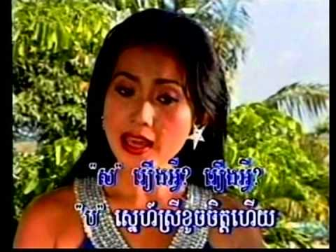 Mouy Kam Pleang Ahnuk Savry-Bunthoeun Pao,Touch Sreynich