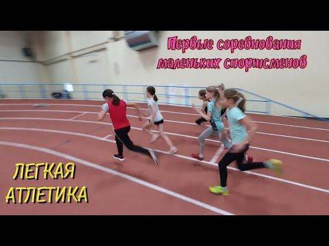 Детские соревнования по легкой атлетике!