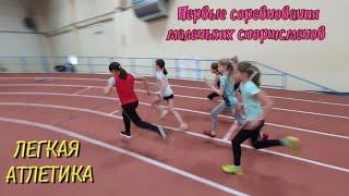 Детские соревнования по легкой атлетике