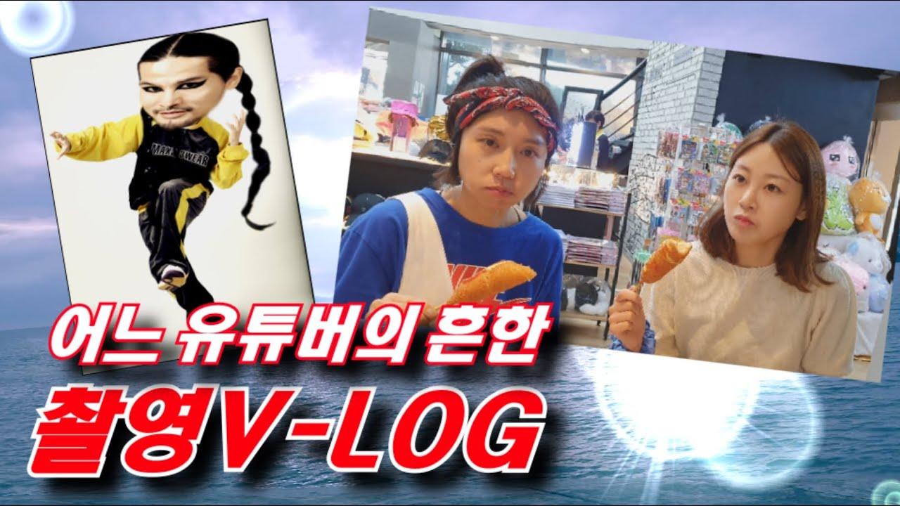 어느 유튜버의 흔한 촬영 V-LOG 듀스의 여름안에서 촬영!! 춤배우 팝핀준호, 배우혁미, 그리고 배우 정태리의 신나는 브이로그!!