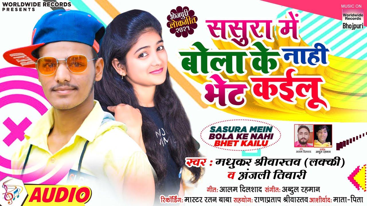 Madhukar Srivastav- Anjali Tiwari | Sasura Mein Bola Ke Nahi Bhet Kailu -Bhojpuri Song 2021