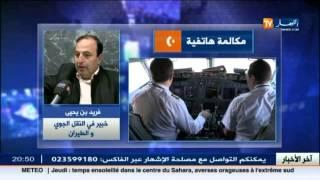 """الجوية الجزائرية تعلن عن تكوين طيارين في الخارج..و تصريحات الوزير في """"خبر كان """""""
