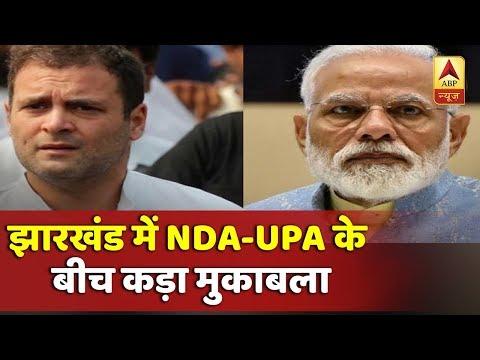 ABP Exit Poll 2019: झारखंड में NDA-UPA के बीच कड़ा मुकाबला, देखिए किसको मिल रही हैं कितनी सीटें