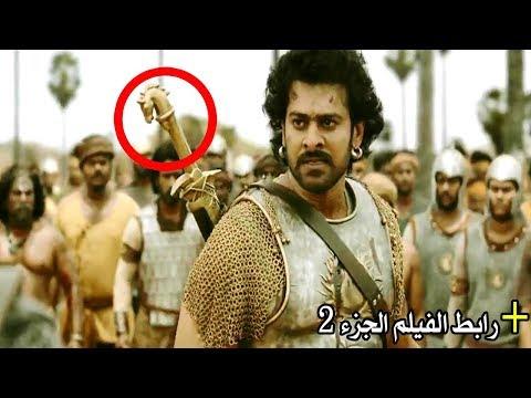 10 اخطاء كارثيه ظهرت في فيلم باهوبالي ج2 اشهر الافلام الهنديه لهذا العام   Baahubali 2 motarjam