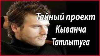 Кыванча Татлытуга готовит тайно новый проект #звезды турецкого кино