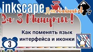3.Inkscape За 3 минуты:Как поменять язык интерфейса Inkscape и иконки/Изменить иконки на панели