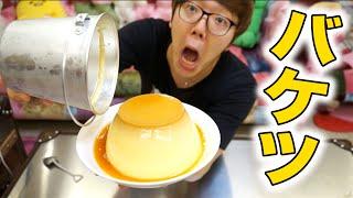 【巨大】1リットルバケツプリンがデカくてめちゃ美味かった! thumbnail