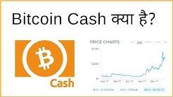 Bitcoin Cash kya hai | What is Bitcoin Cash