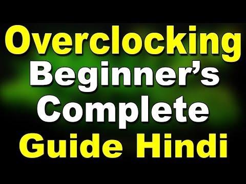 What Is Overclocking? (Hindi) | Kshitij Kumar