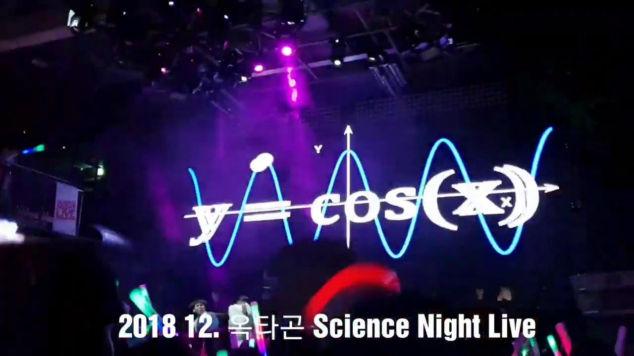 1분TV) 2018.12.22 Science Night Live in Octagon, Queen 특별공연 ...