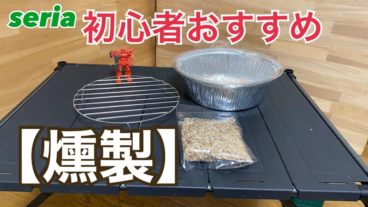【この3つだけ!】330円で出来る燻製セットで初めて燻製に挑戦♪