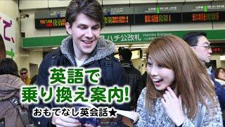 英語で乗り換え案内!// Explaining train transfers!〔#406〕 thumbnail