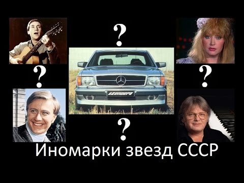 видео: На каких иномарках ездили звезды СССР и ранней России АИ 23