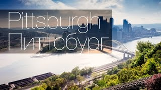 Питтсбург, США (Пенсильвания) | Pittsburgh, PA, USA(Питтсбург (также Питсбург, англ. Pittsburgh) — второй по величине город в штате Пенсильвания, США. Возникший..., 2014-07-30T02:12:17.000Z)