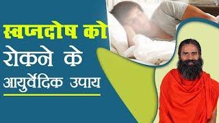 स्वपनदोष को रोकने के आयुर्वेदिक उपाय   Swami Ramdev