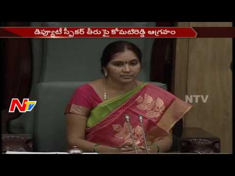 Deputy Speaker UnHappy With Komatireddy Venkat Reddy Comments || Telangana || NTV