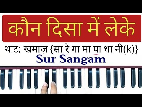 Kaun Disa Me Leke Chala Re II Harmonium Lesson II Sur sangam II Hindi Bhajan
