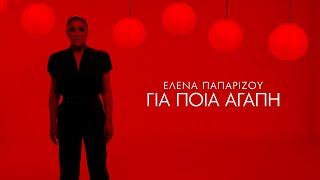 Смотреть клип 'Ελενα Παπαρίζου - Για Ποια Αγάπη
