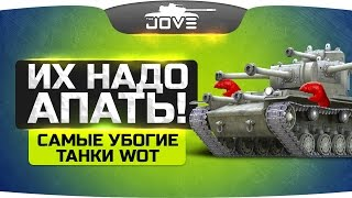ИХ НУЖНО СРОЧНО АПАТЬ! ● Самые Убогие Танки World Of Tanks