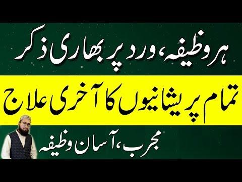 Must Recite This Darood Pak to stop worrying-Durood shareef ki fazilat