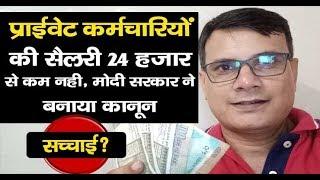 Private Employees को 24 हजार मासिक से कम नहीं दे सकते, Modi Sarkar ने बनाया कानून