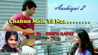 Tu Hi Ye Mujhko Bata De Chahun Main Ya Naa - Aashiqui 2 I Cover By Rimpa Kapat
