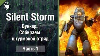 """Прохождение """"Операция Silent Storm"""" за страны ОСИ #1, Бункер, собираем штурмовой отряд"""