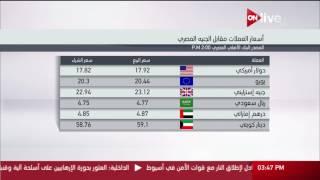 أسعار العملات الأجنبية وفقا لشاشة تداول البنك الأهلي ..فيديو