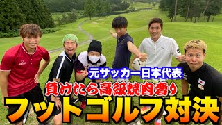フットゴルフめちゃくちゃ楽しいんです! みなさんに1度体験して欲しいです! 福西崇史さんのチャンネル 【公式】福西崇史福ちゃんねる ...
